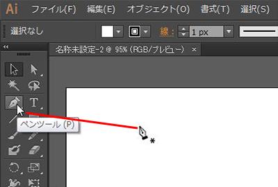 Illustrator_ペンツールにきりかえ