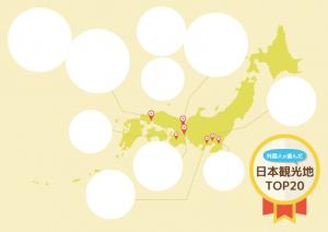 日本の観光名所02