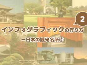 日本の観光名所04