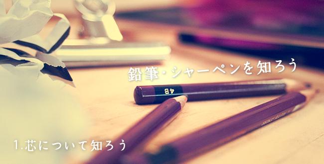 鉛筆・シャーペンについて知ろう1