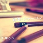 鉛筆・シャーペンについて知ろう2