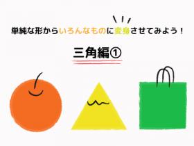 20150728_sankaku01