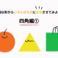 20150728_sikaku01