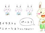 20150908_usagi