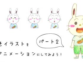 手書きイラストをGIFアニメーションにしてみよう!パート②