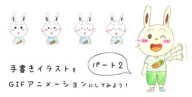 20150908_usagi2