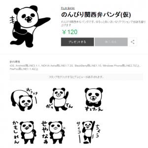 20160309-のんびり関西弁パンダ