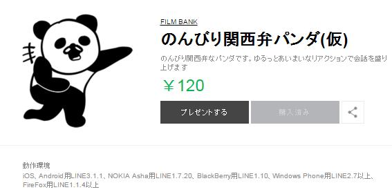 20160309-のんびり関西弁パンダ2