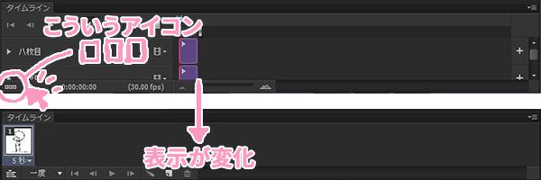 タイムラインパネルのモード変更