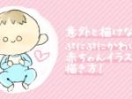 意外と描けない?ぷにぷにかわいい赤ちゃんイラストの描き方!