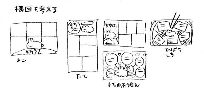 totyuu_kiji4-02